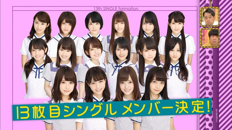 乃木坂46 13枚目シングル選抜メンバー発表 秋元康は、なぜ齋藤飛鳥をセンターにしないのだろうか