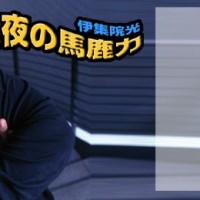 TBSラジオの「伊集院光の深夜の馬鹿力」がとにかくおもしろい!