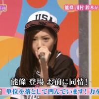 能條愛未さんラップ曲を「MAJI★應援謌」の歌詞をメモしました。