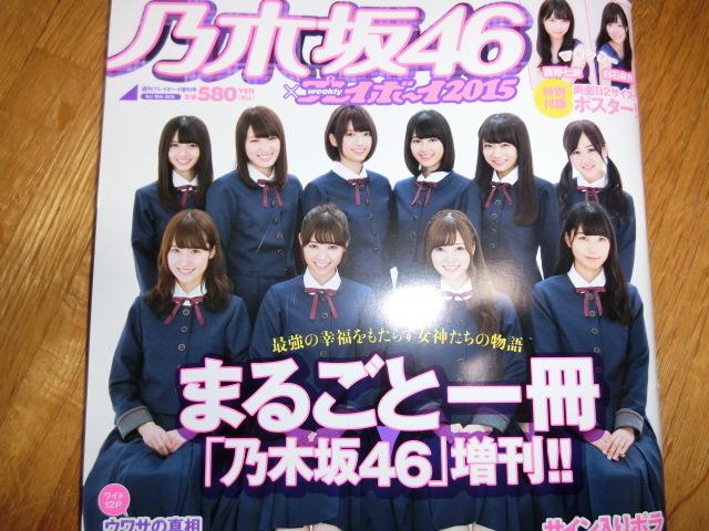 乃木坂46楽曲総選挙 週刊プレイボーイ増刊号買ってきました。
