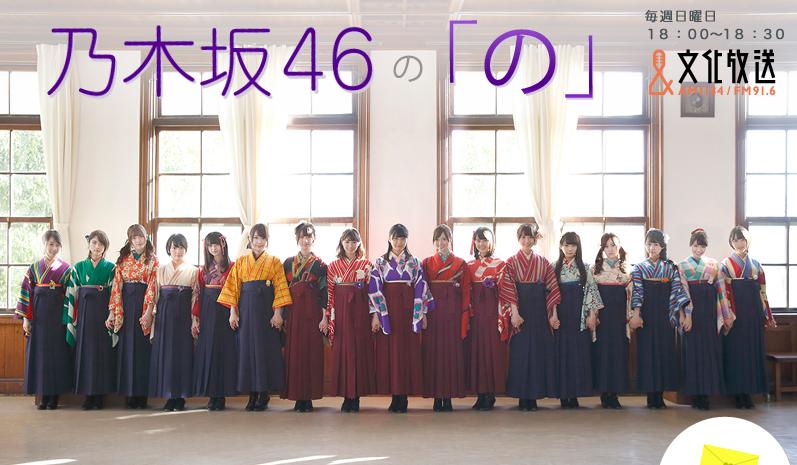 乃木坂46のメンバーが出演しているラジオ番組一覧表