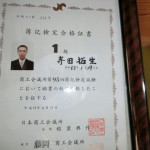 税理士試験の簿記論と日商簿記1級 どっちが難しい?