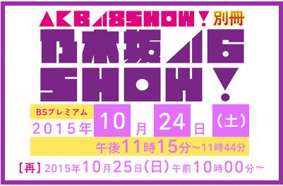 「乃木坂46 SHOW!」10月24日NHK BSプレミアムにて放送!