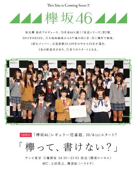 【欅坂46】「欅って書けない?」第1回 感想