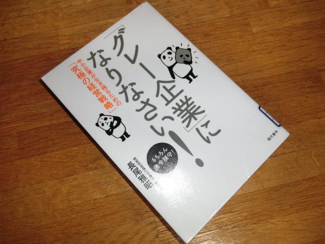 【感想】『「グレー企業」になりなさい!』長尾雅昭