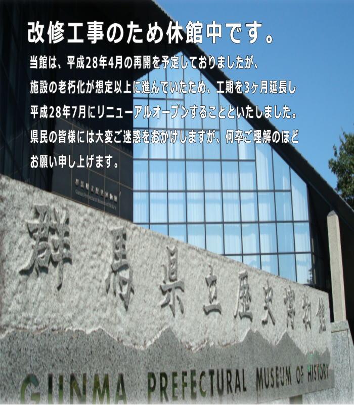 群馬県の県立歴史博物館の改修工事が16億6千万円もかかるそうです!