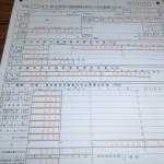 法定調書合計表を復習してみました