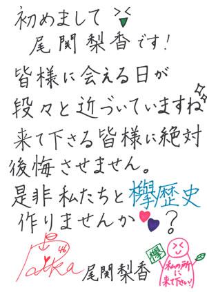 comment_rika_ozeki