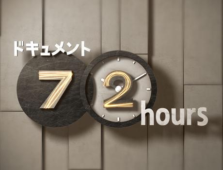 ドキュメント72時間「大阪・天神橋筋 商店街のベンチにて」