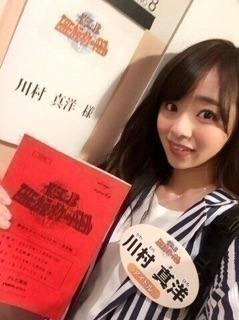 川村真洋参戦!カラオケ★バトル最強女子ボーカリスト決定戦12月9日