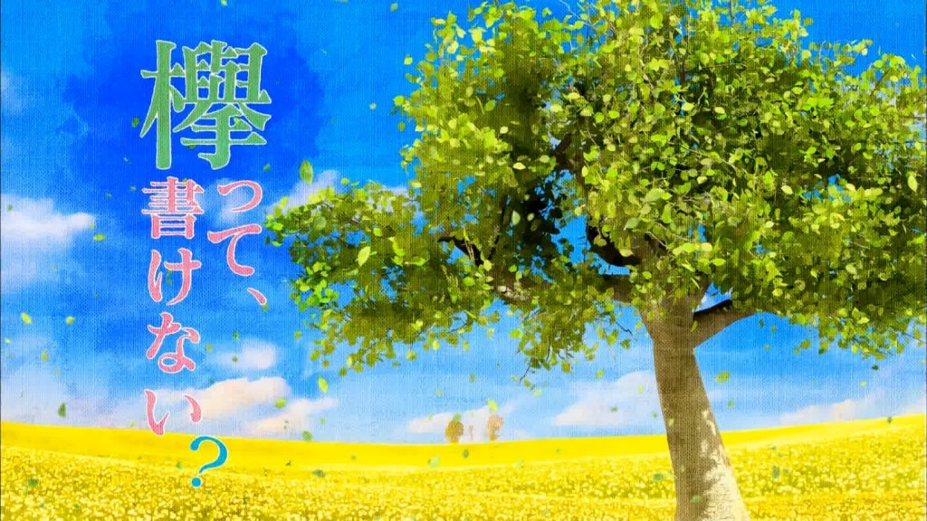 欅坂46の秋の体力測定 後編 11月22日放送