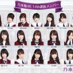 乃木坂46 14枚目選抜発表