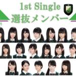 欅坂46デビューシングル選抜メンバー フォメーション決定!