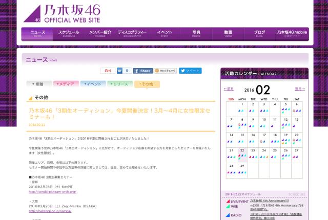 乃木坂46が3期生募集~2期生とは何だったのか~