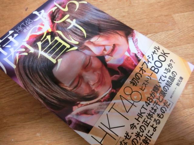 HKT48の中から乃木坂3期生に欲しいメンバーを考えてみた