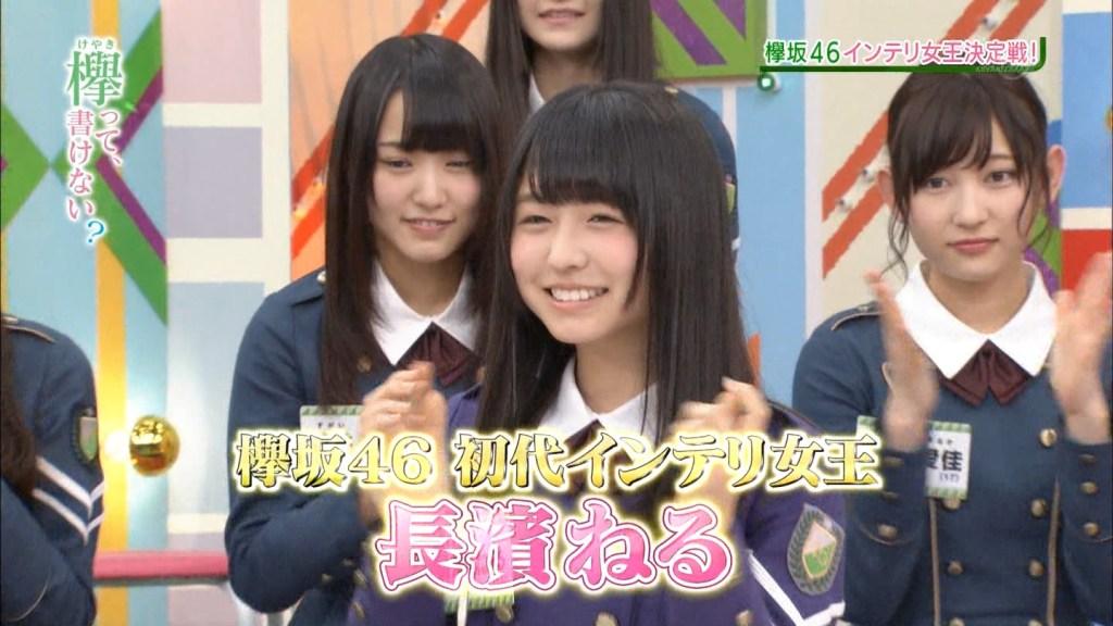 長濱ねる2冠達成!欅坂46インテリ女王決定戦