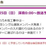 6月5日の15枚目シングル選抜発表を予想する