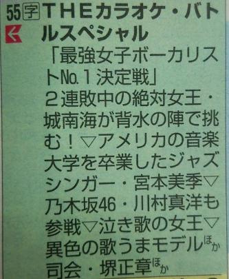 川村真洋(ろってぃー)6月1日放送のカラオケバトルに出演決定!