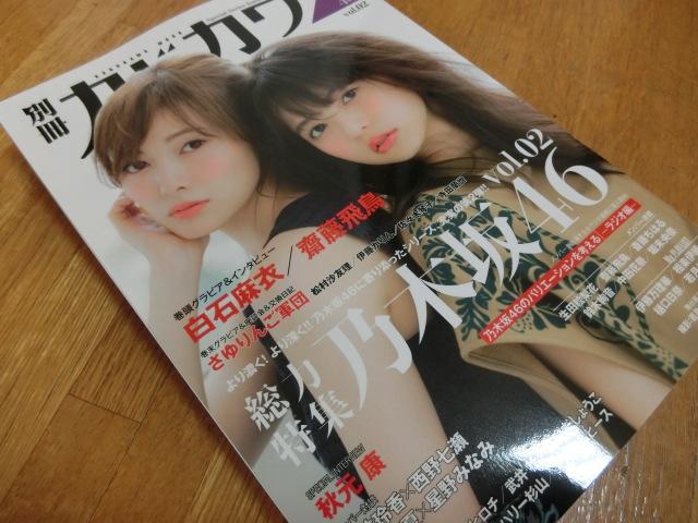 乃木坂46メンバーのフェイバリットソング②