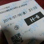AKB48のドキュメンタリー映画を見て来た。