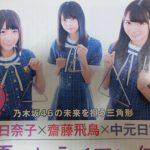 北野日奈子 真夏のトライアングル・アルタイルの決意