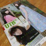 寺田さん、UTB9月号のランダムポスターでひめたんを外す