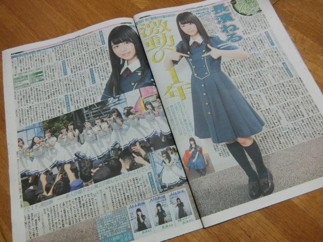 長濱ねるAKB48新聞8月号に登場、生駒里奈に推し変?
