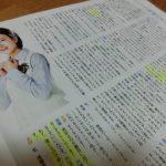 寺田さん、須藤凜々花のエンジェルエイドボムビームに苦言を呈す
