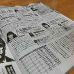 EX大衆の「市場価値」ガチ総選挙2016 乃木坂46編