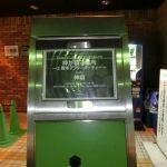 神宿「神が宿る場所〜2周年アフターパーティー〜」に行って来ました