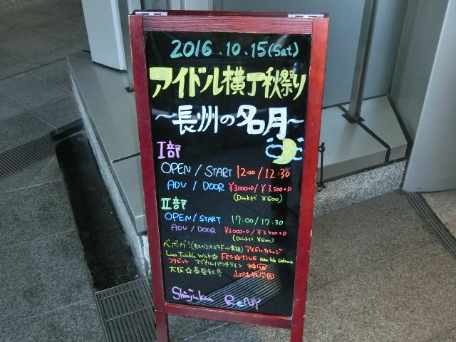 アイドル横丁秋祭り〜長州の名月〜2部に行く