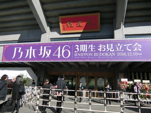 乃木坂46の3期生のお見立て会に行く