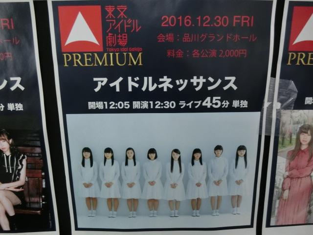 アイドルネッサンスの東京アイドル劇場公演に行く